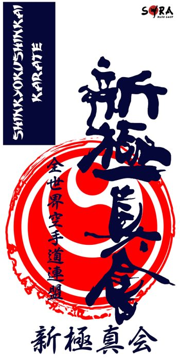 shinkyokushin karate beach towel