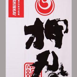 Shinkyokushin towel