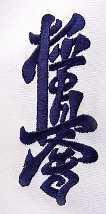 Kyokushin kanji