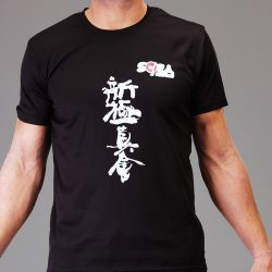 shinkyoksuhin karate t-shirt