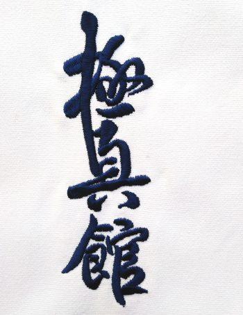 kyokushinkan kanji